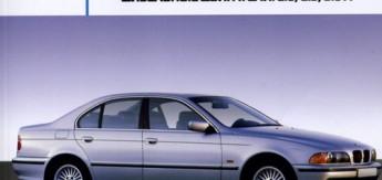 Книга BMW 5 (Е39) с 1995 г. до 2003 Автосервис на дому