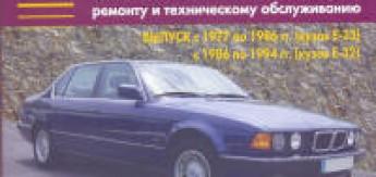 Книга BMW 7 (E23/E32) Эксплуатация. Ремонт. ТО