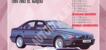 Книга BMW 5 (Е39) с 1995 г. Ремонт. Эксплуатация.
