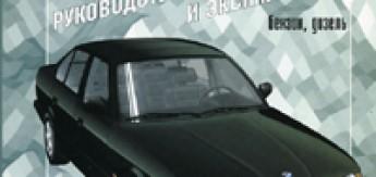Книга BMW 5 (Е34) Ремонт. Эксплуатация