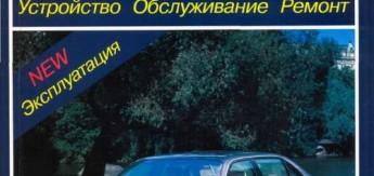 Книга BMW 7 (E38) Устройство. Обслуживание. Ремонт. Эксплуатация