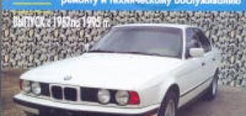 Книга BMW 5 (Е34) Эксплуатация. Ремонт. ТО