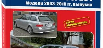 Книга BMW 5 серии. Модели E60/E61 2003-10 г. Серия Автолюбитель