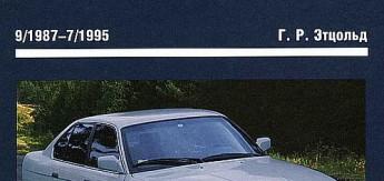 Книга BMW 5 (Е34) б/д (87-95) Ремонт ТО Эксплуатация