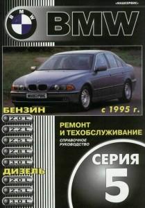 Книга BMW 5 (Е39) (с 1995) Ремонт. ТО