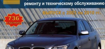 Книга BMW 5 серии ( 2003-10) Эксплуатация.