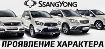 Информация об автомобилях SsangYong