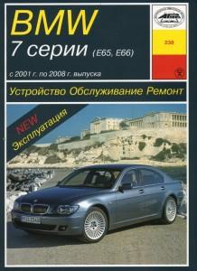 Книга BMW 7 (E65/66) (2001-08) Устройство. Обслуживание. Ремонт