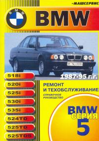 Книга BMW 5 (Е34) (1987-95) Ремонт