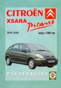 Citroen Xsara Picasso (с 2000) Ремонт. Эксплуатация