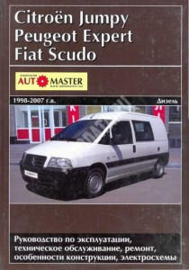 Citroen Jumpy/ Peugeot Expert/ FIAT Scudo. Эксплуатация. ТО Ремонт