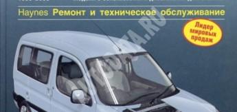 Citroen Berlingo, Peugeot Partner (1996-05) Ремонт ТО Эксплуатация