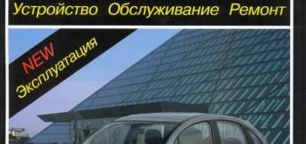 Устройство, Обслуживание, Ремонт, Эксплуатация Citroen C3