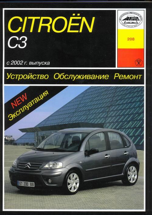 руководство по эксплуатации ситроен с4 купе 2006
