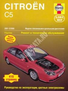 Ремонт и техническое обслуживание Citroen C5