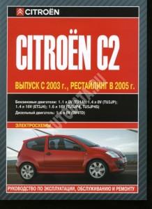 Автомобили Citroen C2. Руководство по эксплуатации, техническому обслуживанию и ремонту