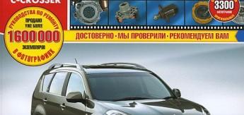 Руководство по ремонту и эксплуатации автомобиля Citroen C-Crosser