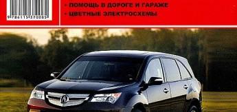 Книга Acura MDX (с 2006) Ремонт. Эксплуатация