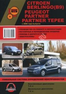 Руководство Citroen Berlingo (B9) / Peugeot Partner / Partner Tepee