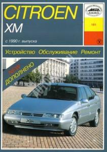 Citroen XM (с 1990) Устройство. Обслуживание. Ремонт