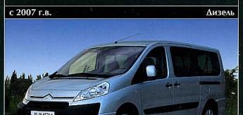 CITROEN JUMPY, PEUGEOT EXPERT, FIAT SCUDO с 2007 года выпуска