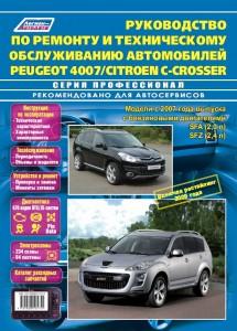Руководство по ремонту и техническому обслуживанию автомобилей Peogeot 4007 / Citroen С-Сrosser