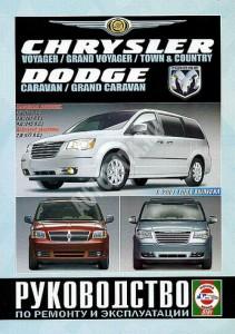 CHRYSLER Voyager/Grand Voyager/Town & Country DODGE Caravan/Grand Caravan Руководство по ремонту и эксплуатации
