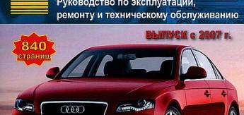 Книга Audi A4 Avant / Allroad (с 2007 /с 2012) Эксплуатация, ремонт, техническое обслуживание