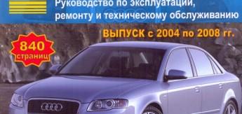 Книга Audi A4 / A4 Avant (2004-08) Эксплуатация. Ремонт