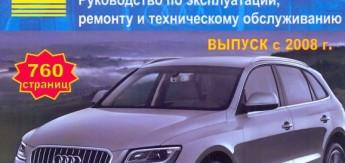 Книга Audi Q5 (c 2008) б/д Эксплуатация. Ремонт. ТО