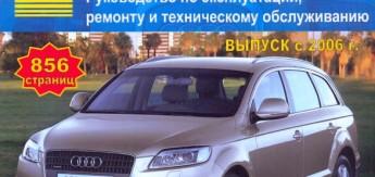 Книга Audi Q7 (c 2006, рестайлинг с 2009 / с 2010) б/д. Эксплуатация. Ремонт. ТО
