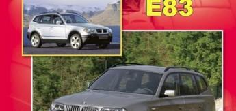 Книга BMW X3 (E83). Устройство, техническое обслуживание и ремонт