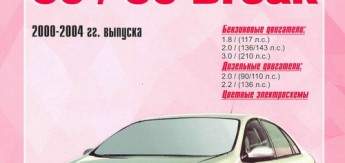 Книга Citroen C5/С5 Break (2000-04) Ремонт. Эксплуатация