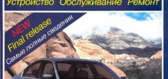Книга BMW 3 (Е46) Устройство. Обслуживание. Ремонт. Эксплуатация