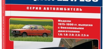 Книга BMW 3 (E21/Е30). Устройство, техническое обслуживание и ремонт