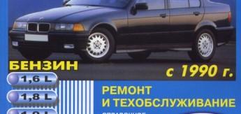 Книга BMW 3 (Е36) (с 1990) Ремонт. ТО