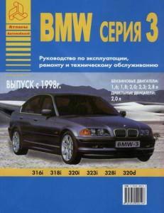 Книга BMW 3 серии (Е46) Эксплуатация. Ремонт. ТО