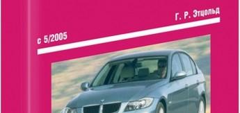 Книга BMW 3 серии (с 2005) Ремонт ТО Эксплуатация. Цветные электросхемы