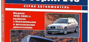 BMW 3 серии (Е46) 1998-06 с бензиновыми и дизельными двигателями. Экспл.ТО