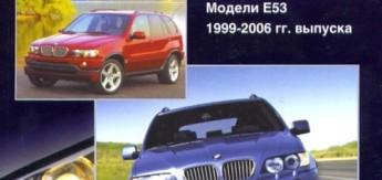 Книга BMW X5 Модели E53. Устройство, техническое обслуживание и ремонт