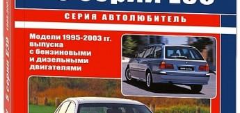 BMW 5 (E-39) 1995-2003. Устройство, техническое обслуживание и ремонт