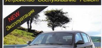 Книга BMW 1 (Е87) Устройство. Обслуживание. Ремонт. Эксплуатация
