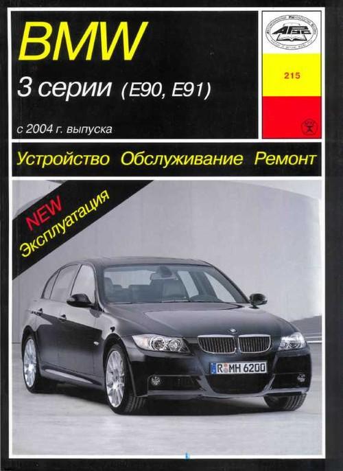 Руководство по ремонту BMW 3 Серии (E90, E91)
