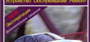 Книга BMW 3/Compact (Е36) Устройство. Обслуживание. Ремонт. Эксплуатация
