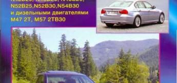 Книга BMW 3 серии (Е90). Устройство, техническое обслуживание и ремонт