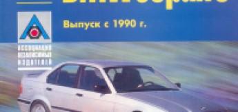Книга BMW 3 (Е36) Эксплуатация. Ремонт. ТО