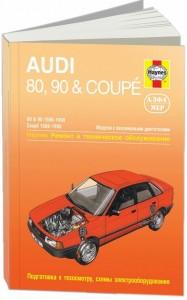 Книга Audi 80/90/Coupe (86-90) б Ремонт ТО