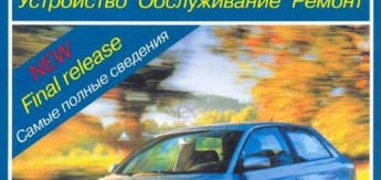 Книга Audi A3 б/дУстройство. Обслуживание. Ремонт. Эксплуатация