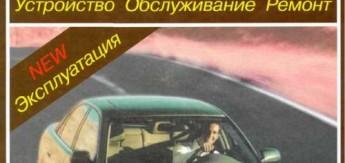 Книга Audi A4/S4 (с 1994) б/д Устройство. Обслуживание. Ремонт. Эксплуатация