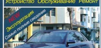 Книга Audi A4/S4 (с 2000) б/д Устройство. Обслуживание. Ремонт